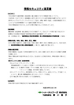 情報セキュリティ宣言書