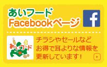 あいフードFacebookページ