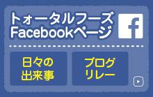 トォータルフーズFacebookページ