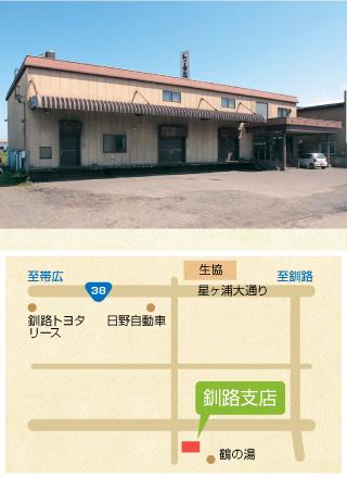 釧路支店地図