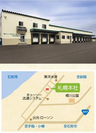 札幌本社地図