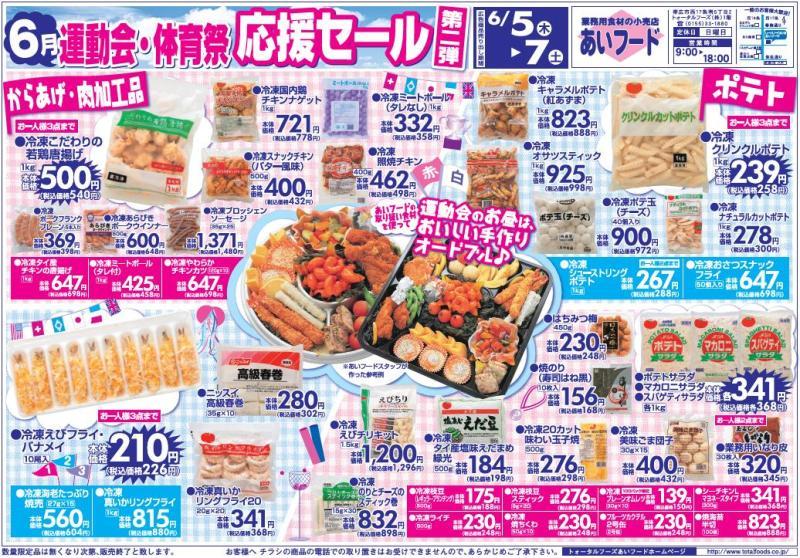 2014.06 店舗広告