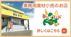 業務用食材小売のお店「あいフード」