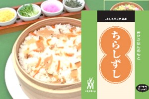 ちらし寿司の素(混ぜ込み用)